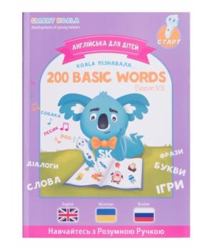 Умная Книга «200 Первых Слов» (Cезон 3), Smart Koala