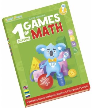 Умная Книга «Игры Математики» (Cезон 1), Smart Koala