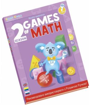 Умная Книга «Игры Математики» (Cезон 2), Smart Koala