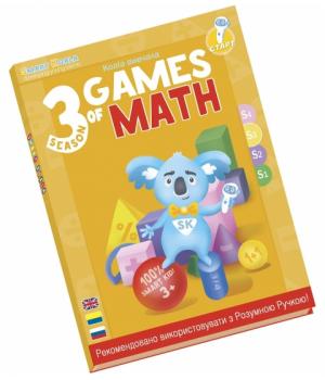 Умная Книга «Игры Математики» (Cезон 3), Smart Koala