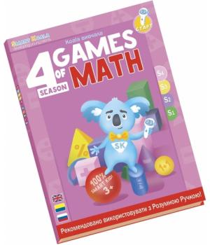 Умная Книга «Игры Математики» (Cезон 4), Smart Koala