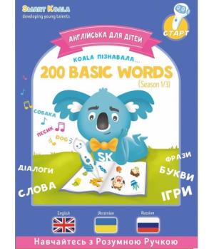 Умная Книга «200 Первых Слов» (Cезон 1), Smart Koala
