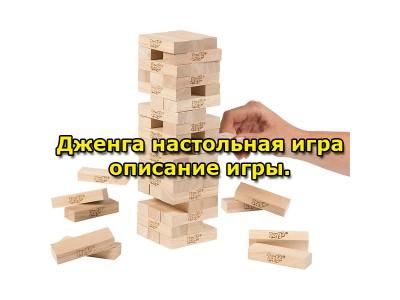 Дженга настольная игра - описание игры.