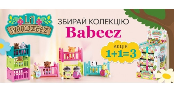 Собирай коллекцию Babeez от Li'l Woodzeez