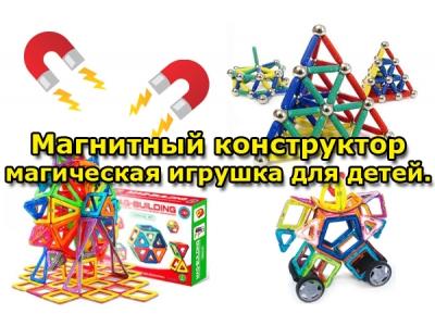 Магнитный конструктор - магическая игрушка для детей.