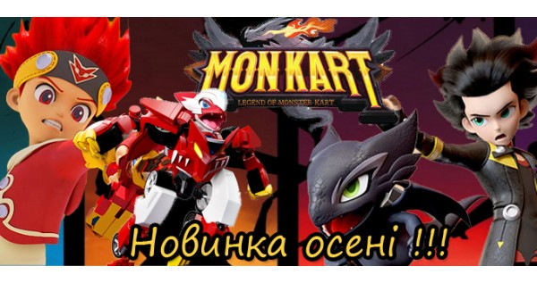 Monster Monkart