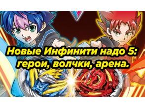 New toys Infiniti Nado 5: heroes, tops, arena.