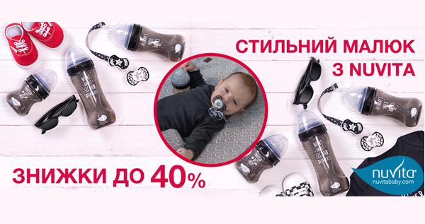 Nuvita - 40%