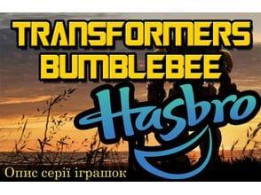 Описание серии игрушек Трансформеры 6: Бамблби (Заряд Энэргона) от компании Хасбро.