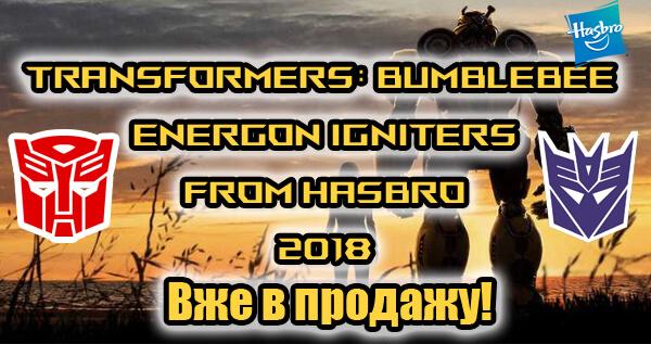 TRANFORMERS 6 : BUMBLEBEE