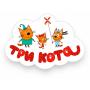 Купить игрушки Три Кота, фигурки – окунитесь в мир любимых героев