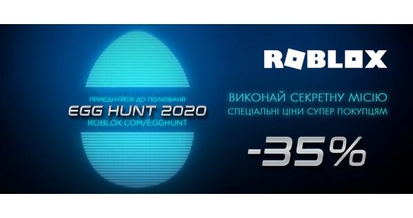 ROBLOX EGG HUNT 2020 - 35%