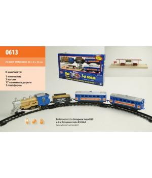 Детская железная дорога со звуком светом и дымом, 0613