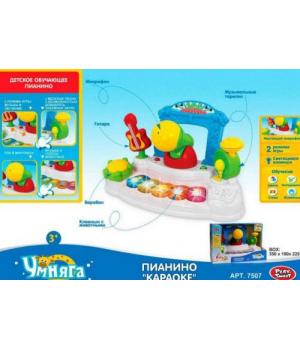 Музыкальная игрушка пианино Караоке, 7507