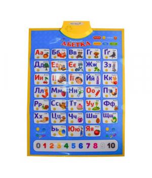 Плакат обучающий Абетка, (укр. плакат), на батарейках, 45*60см