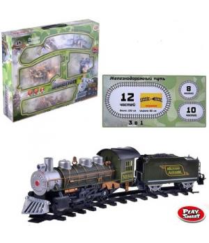 Игрушка военная железная дорога с дымом, 0696