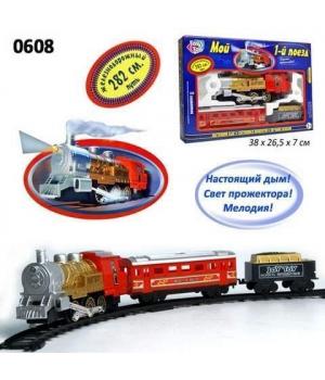 """Детская железная дорога с дымом, светом и звуком """"Мой 1-й поезд"""" 0608"""
