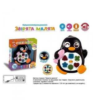 """Музыкальная игрушка """"Зверушки малютки: пингвинчик"""" (на украинском языке) UKA-A0004-4"""