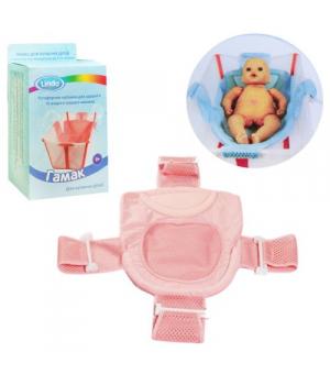 Гамак для купания детей (розовый) P 271
