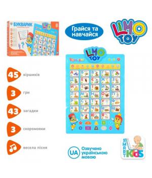 Плакат обучающий букварик на украинском с цифрами и фигурами, 7031UA-CP
