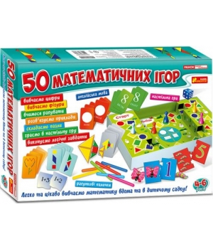 """Развивающая игра """"Большой набор: 50 математических игр"""", укр 12109058У"""