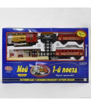 Детская железная дорога ретро экспресс, 0610