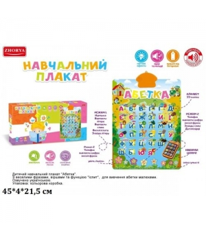 Обучающий плакат Азбука на украинском, Zabavka