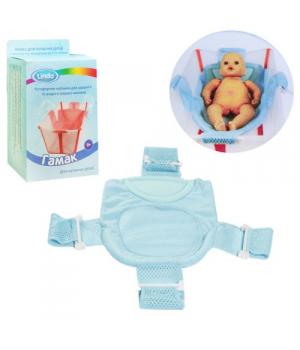 Гамак для купания детей (голубой) P 271