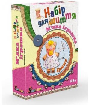 """Детский набор для шитья мягкой игрушки  """"Хрюша"""" МИ-004"""