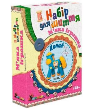 """Детский набор для шитья мягкой игрушки """"Лошадка"""" МИ-002"""