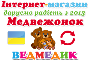 Магазин игрушек Медвежонок