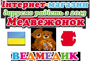 Online toys store Bear cub